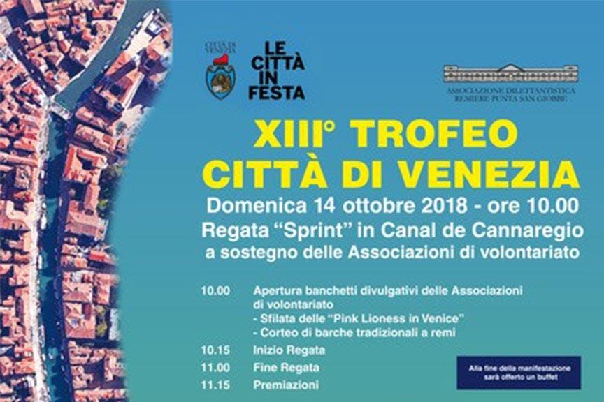 XIII Trofeo Città di Venezia